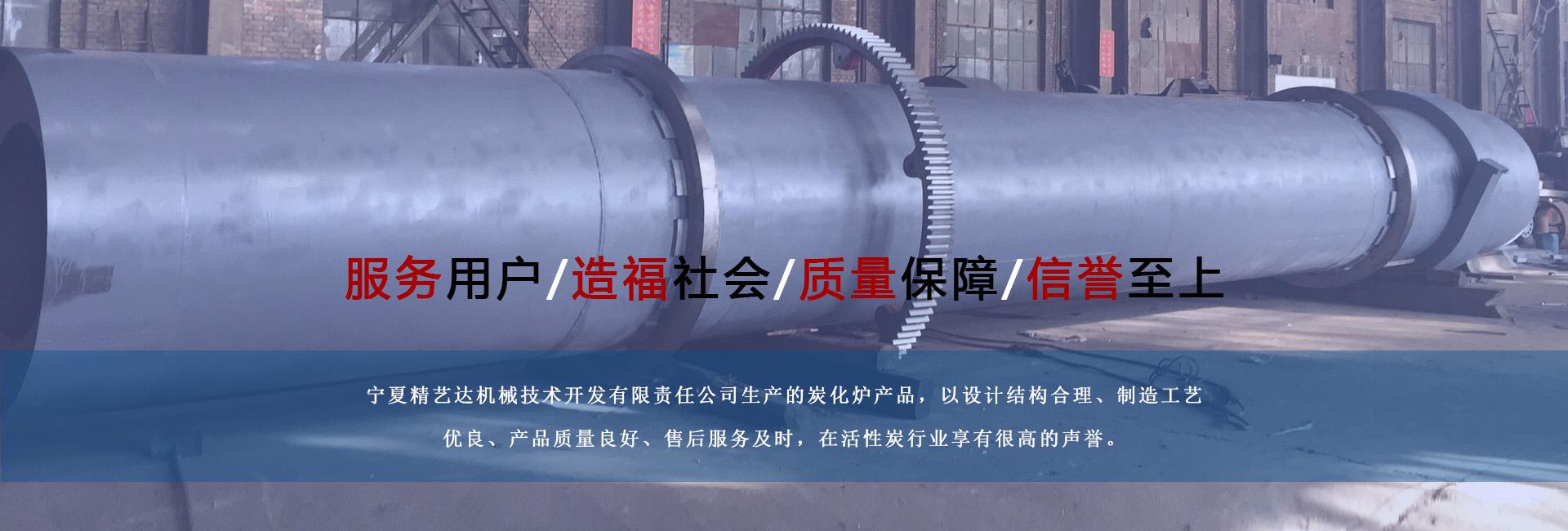 宁夏炭化炉